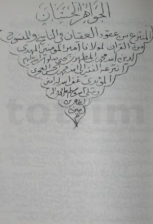 الجواهر الحسان المنتزعة من عقود العقيان فی الناسخ و المنسوخ من القرآن