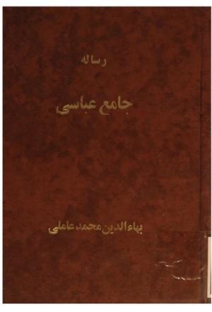 جامع عباسی