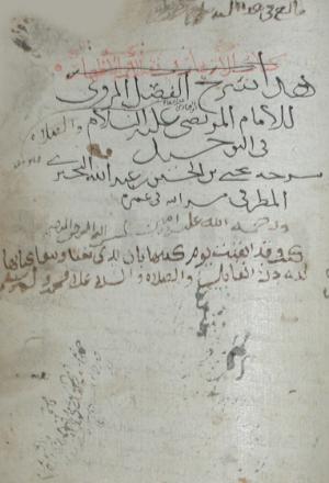 شرح الفصل المروي للإمام المرتضی في التوحید