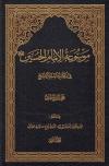 موسوعة الإمام الحسين في الكتاب والسنة ـ ج2 تأليف: ـ الشيخ محمد الريشهري