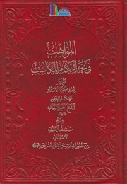 المواهب في تحرير أحكام المكاسب - الشيخ جعفر السبحاني