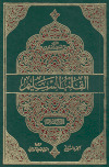 القلب السليم، ج1-2 ـ السيد عبد الحسين دستغيب