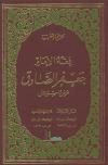 فقه الإمام جعفر الصادق، ج1-3 ـ الشيخ محمد جواد مغنية