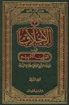 الأخلاق في القرآن الكريم، ج1-3 ـ الشيخ محمد تقي المصباح