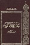معارف القرآن، ج1-4 ـ الشيخ محمد تقي مصباح اليزدي