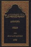 موسوعة الإمام الحسين في الكتاب والسنة ـ ج3تأليف: ـ الشيخ محمد الريشهري