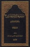 موسوعة الإمام الحسين في الكتاب والسنة ـ ج4 تأليف:ـ الشيخ محمد الريشهري