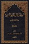 موسوعة الإمام الحسين في الكتاب والسنة ـ ج5 تأليف: ـ الشيخ محمد الريشهري