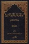 موسوعة الإمام الحسين في الكتاب والسنة ـ ج 6 تأليف: ـ الشيخ محمد الريشهري