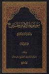 موسوعة الإمام الحسين في الكتاب والسنة ـ ج 7 تأليف:ـ الشيخ محمد الريشهري