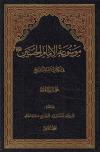 موسوعة الإمام الحسين في الكتاب والسنة ـ ج 8 تأليف:ـ الشيخ محمد الريشهري