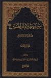 موسوعة الإمام الحسين في الكتاب والسنة ـ ج 9 تأليف:ـ الشيخ محمد الريشهري