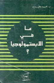 تحميل كتاب ما هي الأبستمولوجيا ـ د. محمد وقيدي | | كتاب بديا