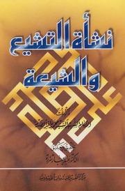 نشأة التشيع والشيعة ـ السيد محمد باقر الصدر