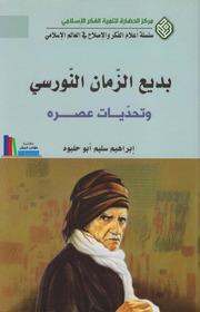 بديع الزمان النورسي وتحديات عصرة ـ إبراهيم سليم أبو حليوه