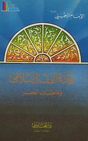 ريادة الفقه الإسلامي ومتطلبات العصر ـ الإمام الخميني