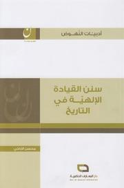سنن القيادة الإلهية في التاريخ ـ الشيخ محسن الأراكي