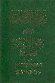 تنقيح الأصول، ج1-3أبحاث الإمام الخميني بقلم الشيخ حسين التقوي الإشتهاردي