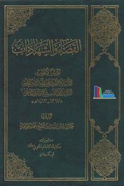 القضاء والشهادات والحدود، ج1-2 ـ الشيخ محمد الجواهري