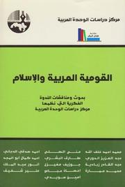 القومية العربية والإسلام ـ ندوة مركز دراسات الوحدة العربية