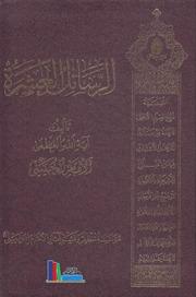 الرسائل العشر ـ الإمام الخميني