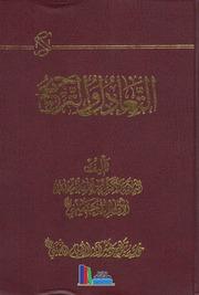 التعادل والتراجيحتأليف:ـ الإمام السيد روح الله الخميني