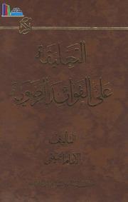 التعليقة على الفوائد الرضوية ـ الإمام الخميني
