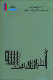 الطريق إلى بيت الله ـ السيد محمد باقر الصدر