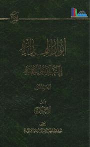 أنوار الهداية في التعليق على الكفاية، ج1-2 ـ الإمام الخميني