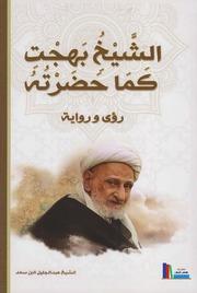 الشيخ بهجت كما حضرته ـ الشيخ عبد الجليل البن سعد