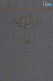 بدائع الدرر في قاعدة نفي الضرر ـ الإمام الخميني