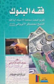 فقه البنوك ـ الشيخ يوسف أحمد الأحسائي