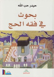 بحوث في فقه الحج ـ الشيخ حيدر حب الله