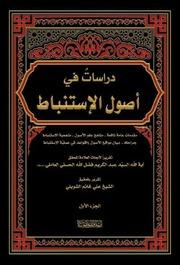دراسات في أصول الإستنباط ـ الشيخ علي غانم الشويلي