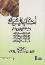 أحكام البنوك ـ الشيخ حسن محمد فياض