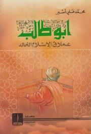 أبو طالب عملاق الإسلام الخالد ـ محمد علي أسبر