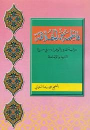 فاطمة والخلافة ـ الشيخ محمد رضا النعماني