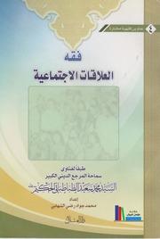 فقه العلاقات الاجتماعية ـ السيد علي الحسيني السيستاني