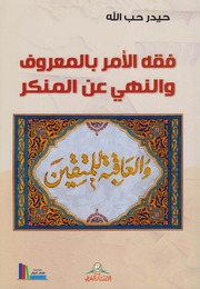 فقه الأمر بالمعروف والنهي عن المنكر ـ الشيخ حيدر حب الله