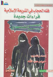 فقه الحجاب في الشريعة الإسلامية ـ الشيخ حيدر حب الله