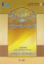 فقه المساجد والحسينيات ـ السيد محمد سعيد الحكيم