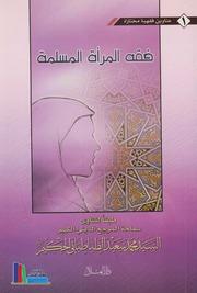فقه المرأة المسلمة ـ السيد محمد سعيد الحكيم