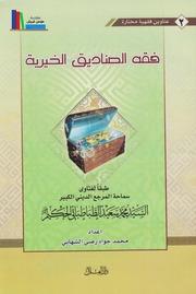 فقه الصناديق الخيرية ـ السيد محمد سعيد الحكيم