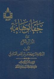 حقائق هامة حول القرآن الكريم ـ السيد جعفر مرتضى العاملي