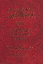 جواهر الأصول 1-3أبحاث الإمام الخميني بقلم السيد محمد حسن المرتضوي اللنكرودي