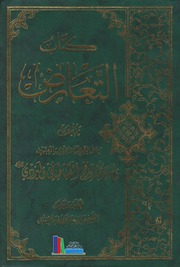 كتاب التعارض ـ السيد محمد كاظم اليزدي