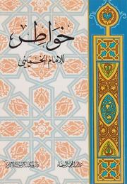 خواطر ـ الإمام الخميني