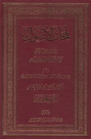 لمحات الأصول ـ أبحاث الإمام البروجردي بقلم الإمام الخميني