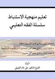 تعليم منهجية الاستنباط ـ الشيخ علي غانم الشويلي