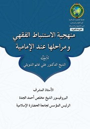 منهجية الاستنباط الفقهي ومراحلها عند الإمامية ـ الشيخ الدكتور علي غانم الشويلي